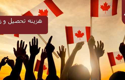 هزینه تحصیل و زندگی در کانادا 495x319 کانادا