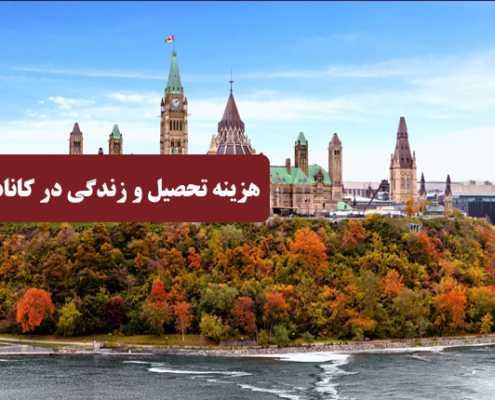 هزینه تحصیل و زندگی در کاناد 495x400 کانادا