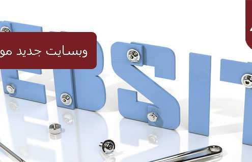 وبسایت جدید موسسه ملک پور