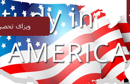 ویزای تحصیلی امریکا 495x319 آمریکا