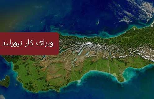 ویزای کار نیوزیلند