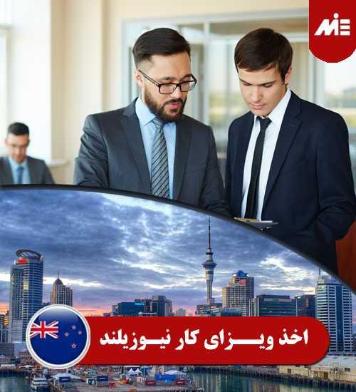 ویزای کار نیوزیلند 1 اخذ ویزای کار نیوزیلند