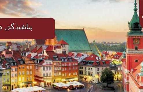 پناهندگی در لهستان 495x319 لهستان