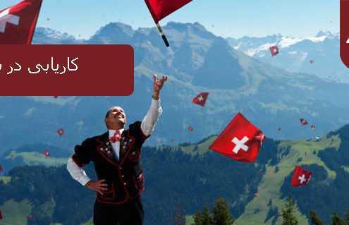 کاریابی در سوئیس 495x319 مقالات
