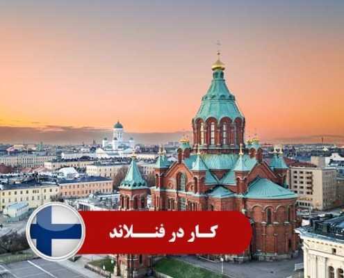 کار در فنلاند 3 495x400 فنلاند