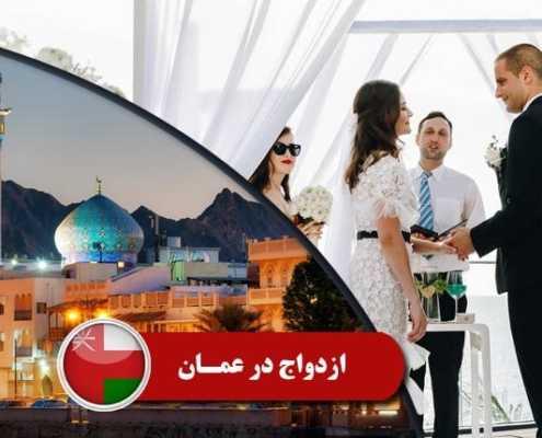 ازدواج در عمان