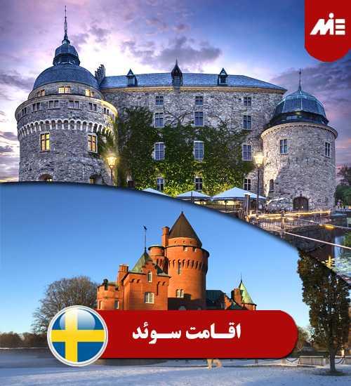 اقامت سوئد 3 اقامت سوئد