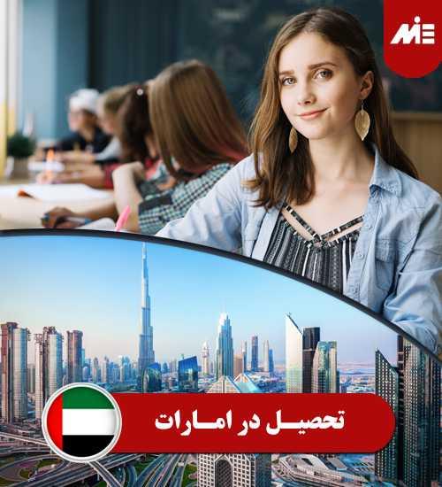 تحصیل در امارات 1 تابعیت امارات متحده عربی