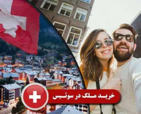 خرید ملک در سوئیس