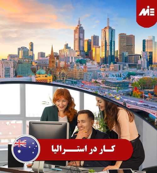 کار در استرالیا 1 کار در استرالیا