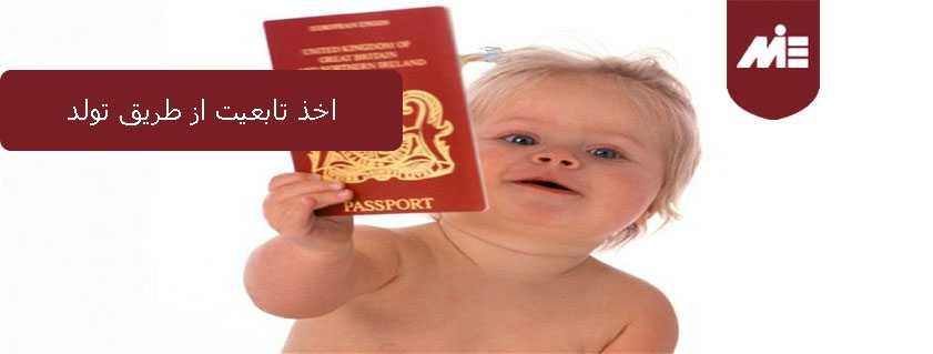 اخذ تابعیت از طریق تولد