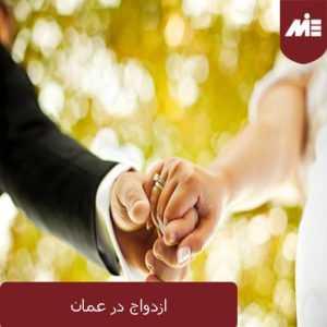 ازدواج در عمان 300x300 ازدواج عمان