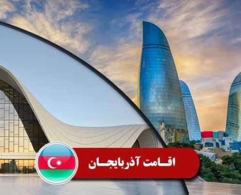اقامت آذربایجان 2 495x400 آذربایجان