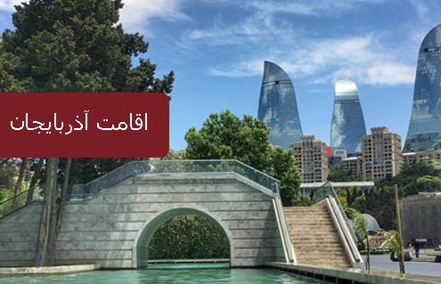اقامت آذربایجان 5 495x319 آذربایجان