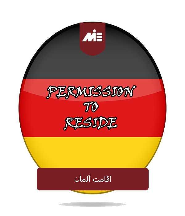 اقامت آلمان اخذ اقامت در المان