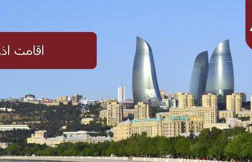 اقامت اذربایجان 495x319 آذربایجان