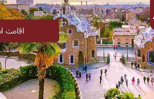 اقامت اسپانیا 495x319 اسپانیا
