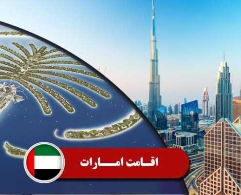 اقامت امارات 3 495x400 امارات
