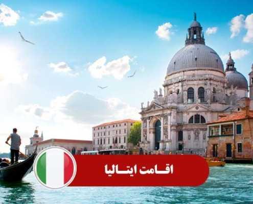 اقامت ایتالیا 2 495x400 ایتالیا