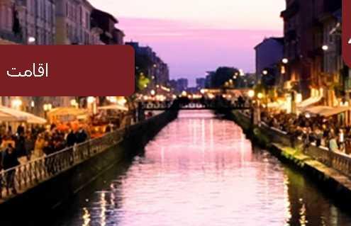 اقامت ایتالیا 495x319 مقالات