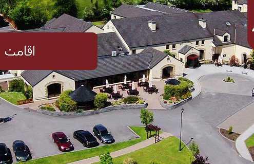 اقامت ایرلند