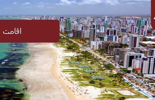 اقامت برزیل 495x319 مقالات