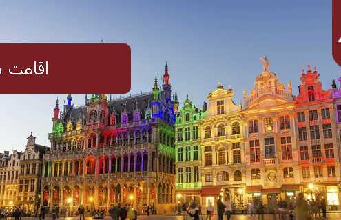 اقامت بلؤیک 495x319 بلژیک
