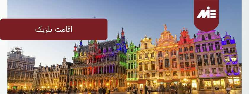 اقامت بلژیک