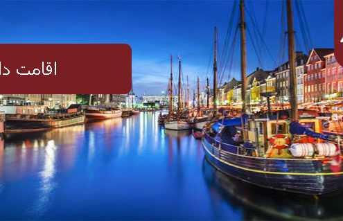 اقامت دانمارک 495x319 دانمارک