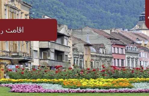 اقامت رومانی 495x319 رومانی