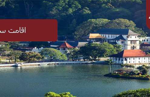اقامت سری لانکا