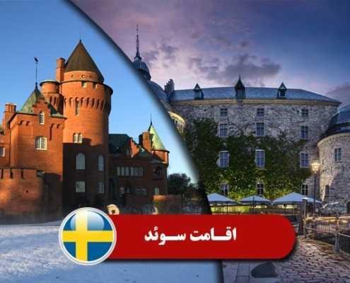 اقامت سوئد 4 495x400 سوئد