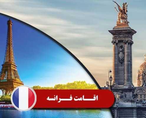 اقامت فرانسه 2 495x400 فرانسه