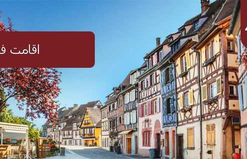 اقامت فرانسه 495x319 فرانسه