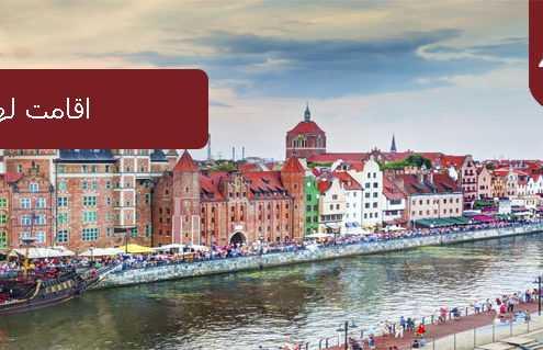 اقامت لهستان 495x319 مقالات