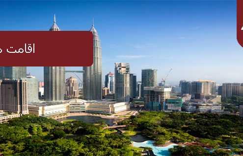 اقامت مالزی 495x319 مقالات