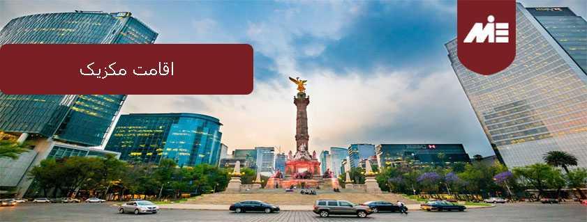 اقامت مکزیک