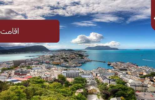 اقامت نروژ 1 495x319 نروژ