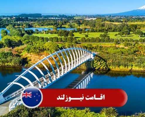 اقامت نیوزلند 2 495x400 نیوزلند