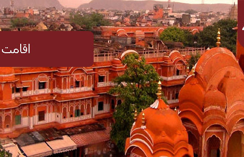 اقامت هند 495x319 هند