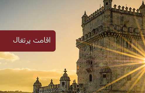اقامت پرتغال 2 495x319 پرتغال