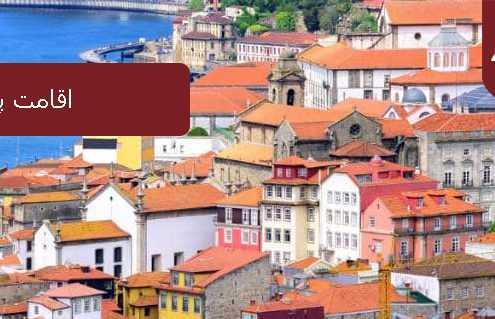 اقامت پرتغال 495x319 مقالات