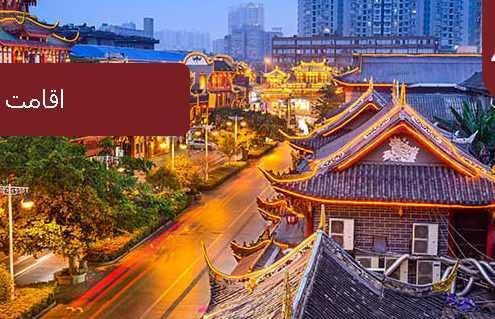 اقامت چین 495x319 چین