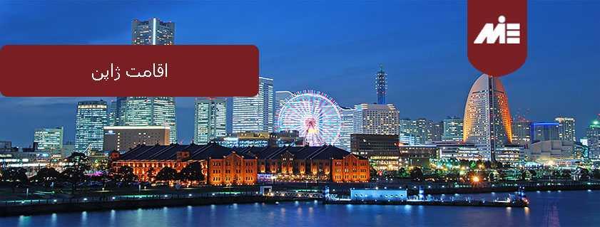 اقامت ژاپن