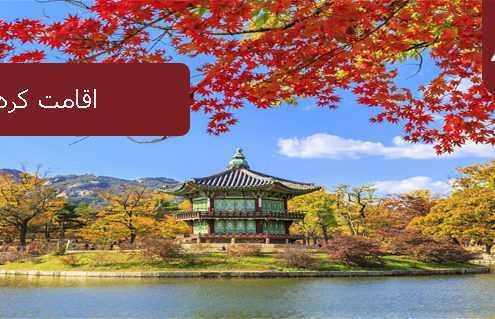 اقامت کره جنوبی 495x319 مقالات