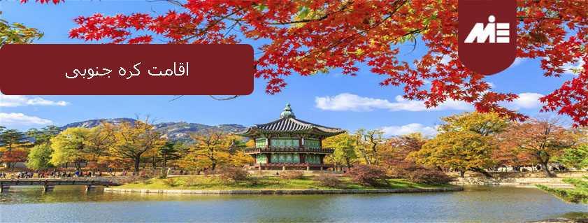 اقامت کره جنوبی