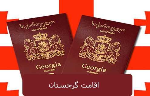 اقامت گرجستان 495x319 گرجستان