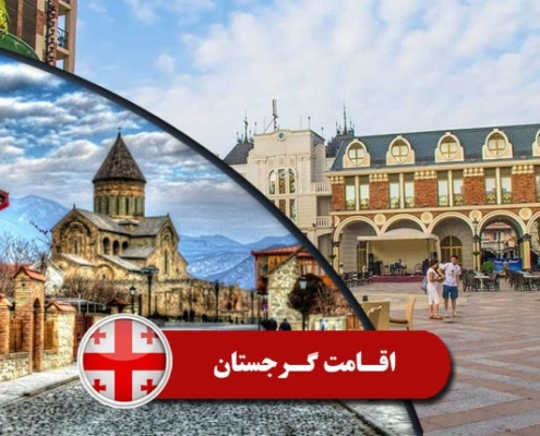 اقامت گرجستان 2 495x400 گرجستان