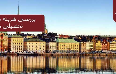 بررسی هزینه های زندگی و تحصیلی در سوئد 495x319 سوئد