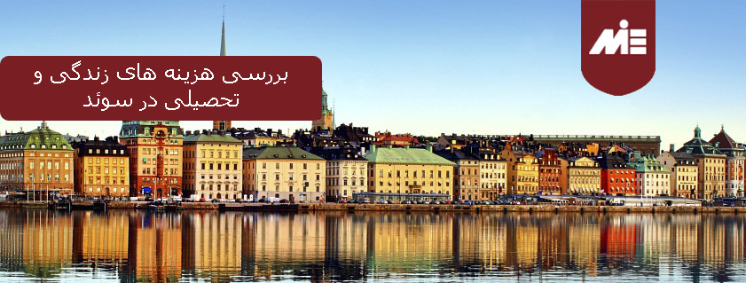 بررسی هزینه های زندگی و تحصیلی در سوئد